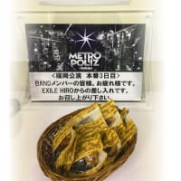 """三代目J Soul Brothers LIVE TOUR 2016 """"METROPOLIZ"""" 福岡ヤフオクドーム 6"""