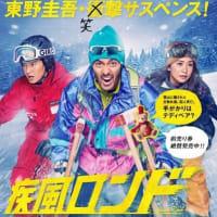 「疾風ロンド」(2016 東映)
