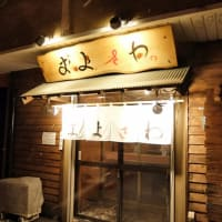 まよさわ@旭川市東光 7 「しょうがチャーシューメン」