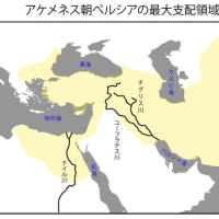 ペルシアの新しい灌漑技術ー灌漑農業の行き詰まりと新しい文明の食の革命(4)