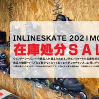 【インラインスケート在庫処分SALEします】