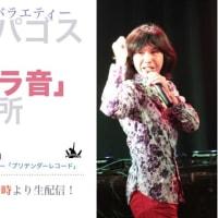 本日(7/21)22時から「ガラ音」作品集スペシャル!/明日はUNIONFIELDでライブ!