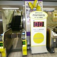 名古屋市交通局と名古屋鉄道IC乗車券始まる。