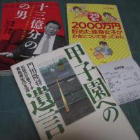 4,400円 → 240円 で 知的財産を 購入 ・・・・!!!      №