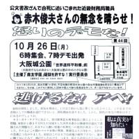 第44回「森友学園」疑獄を許さない集会・デモへのご参加をお願いします。