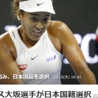 大坂なおみ選手・日本国籍を選ぶ