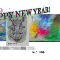 2019年、新年のご挨拶と抱負