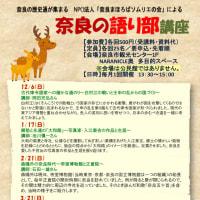 ナラニクル「奈良の語り部講座」、今年最後の12月6日(日)は「古代律令国家への確かな道のり」!(2020 Topic)