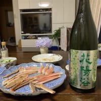 父の日に届いた蟹と頂いた酒で      2020.07.05.