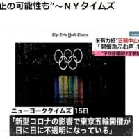 「東京五輪中止が拡がる」世界の動き続編