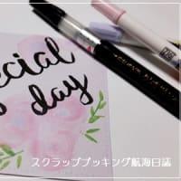 岡貴子のスクラップブッキング*7月教室サンプル*