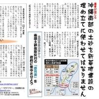 具志堅隆松さんが岸田首相と衆院選立候補予定者に、沖縄南部地区の遺骨混りの土砂問題についての公開質問状提出! --- すでに全国91議会が反対決議。各地でも地元の立候補予定者に同様の質問状を!