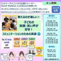 【予定】ジョリーフォニックスのオンライントレーニング基本編(10月以降)