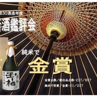 純米酒で全国新酒鑑評会金賞受賞!