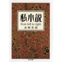 「私小説 from Left to Right」から読み解く私生活 from East to West