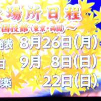 7/22 次の相撲の予定