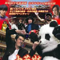 岸和田少年愚連隊 カオルちゃん最強伝説 中華街のロミオとジュリエット (2007)