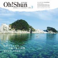 月刊Oh!shun3月号発行♪