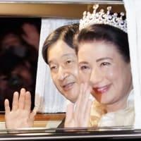 天皇即位儀式・皇居・宮殿で「饗宴の儀」 2019年10月22日