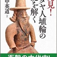 『ユダヤ人埴輪があった! 日本史を変える30の新発見』田中英道著(育鵬社)) 中央アジアの「弓月国」からユダヤ人は数次にわたって渡来した?