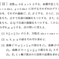 微分・積分~同志社・理系全学部・2019数学Ⅱ