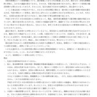 松原忠義区長が問われる責任「羽田空港空港飛行ルート変更による都心低空飛行において」