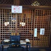 真田山プール残り営業5日に。毎日前を通るのにお参りしていなかった藤次寺にお参り。おみくじは生まれて初めて64番大凶。さすがにおみくじをくくって帰りました。2日前の伊弉諾神宮では大吉だったのに。