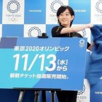 スポーツ No.177 『オリンピック観戦チケット第2次抽選』
