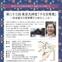 第二十三回 東京大神宮「十七日寄席」 ~松本優子の寄席囃子と和のこころ~