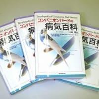 愛知から帰ってきたら『コンパニオンバードの病気百科』見本が届いていました。