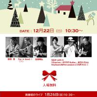 今年最後のライブ、デザインをクリスマス仕様に・・