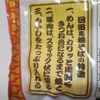 2019・11・16(土)…五木食品㈱「もやしで作る!!日田風焼そば」