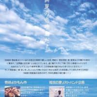 今年は真夏の壱岐島だ‼『壱岐島レゲエ祭2019』