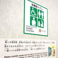 健常者が利用、多機能トイレで待たされる障害者 表示見直しへ
