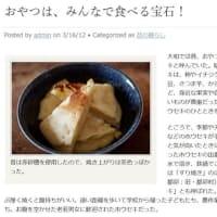 美しい奈良県方言「ほうせき」「あまい」
