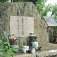 東京の災害の碑