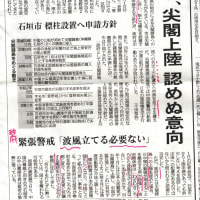【尖閣問題】日本政府、石垣市の標柱設置のための上陸さえ認めぬ。では、自身は?