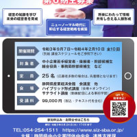 静岡未来塾に参加しよう!デジタル化講演も