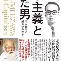 【書評】『資本主義と闘った男 宇沢弘文と経済学の世界』(佐々木実著、講談社)