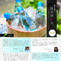 リフォーム 福井 夏の楽しみ