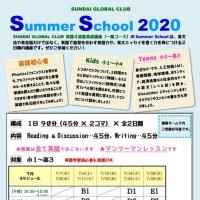 Summer School 開講間近!