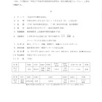 第61回福井県青年問題研究集会