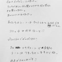 【美術部】虹と教育実習とハラハラインタビュー~201026