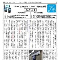 JARL正常化タイムズ第10号(緊急発行)を発刊いたしました。(R03.06.07)