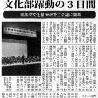 山形県高等学校総合文化祭が開催されました !