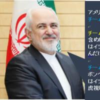 今のアメリカ政府は、イランに対峙するスタンスとして2つの勢力がせめぎ合っているのかなぁ by 須田慎一郎氏 OK!Cozy Up令和元年6月17日