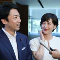 小泉進次郎議員 滝川クリステルさんと 結婚を発表 !!…