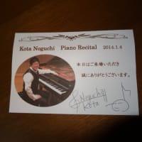 野口幸太ピアノリサイタルに行ってきた。