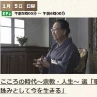 自分の人生の変化、人生の思いの変化が表現され、綴ること 馬場あき子200105ETV