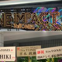 SixTONES TrackINE-IMPACT コンレポ 初日1月4日